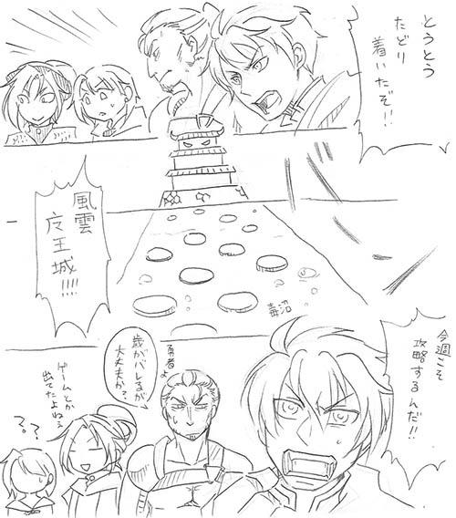 1612【アキト】風雲魔王城.jpg