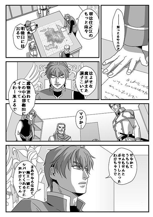 1701【氷上】堺のザタナシュロス1.jpg