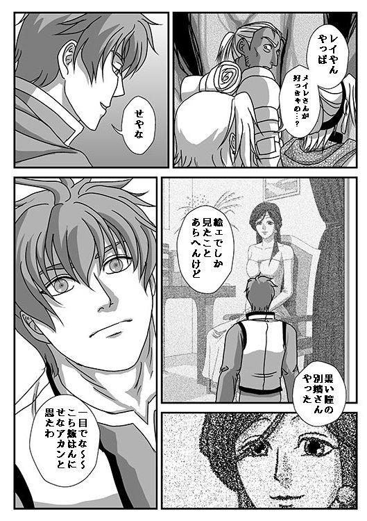 1701【氷上】堺のザタナシュロス2.jpg