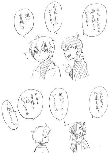 1701【神崎】ジョーカーと玲.jpg