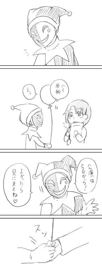 1701【神崎】ジョーカーと魅々2.png