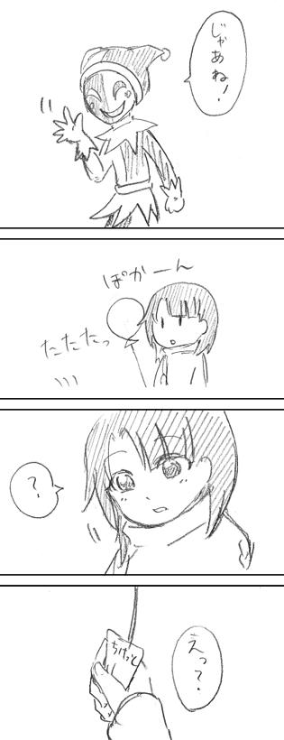 1701【神崎】ジョーカーと魅々3.png