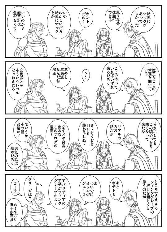 16_11_28絶界マック1.jpg