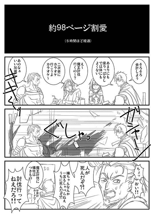 16_11_28絶界マック2.jpg