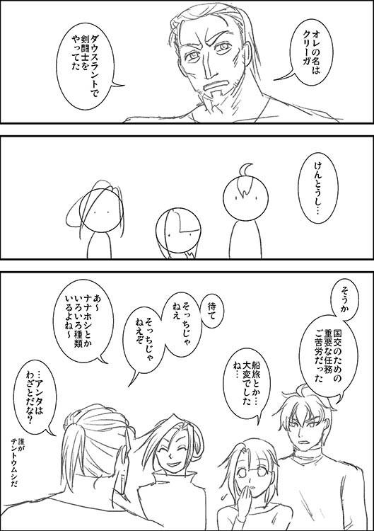17_01_14剣闘士3コマ.jpg