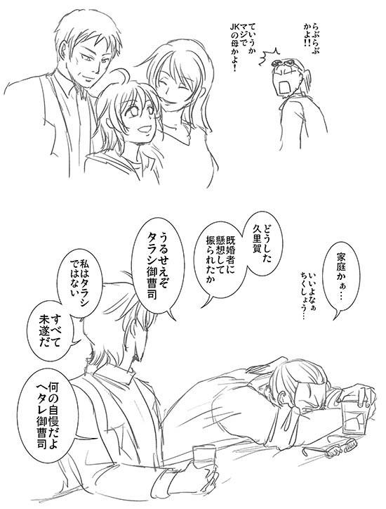 17_02_06舞華と久里賀2.jpg
