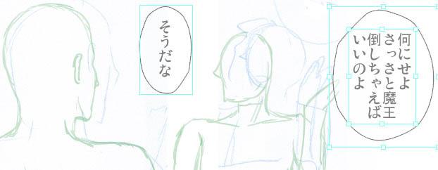 17_10_30セリフ変更.jpg