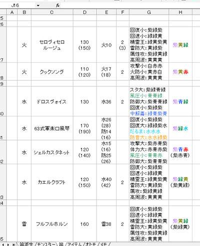 17_10_30モンハン1.jpg