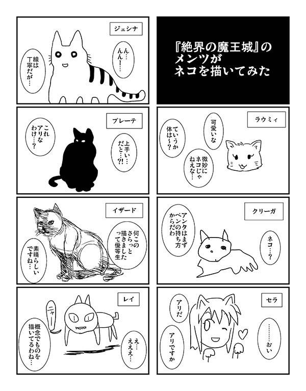 18_02_18ネコを描く.jpg