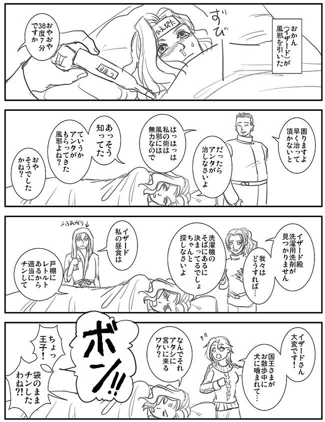18_02_18風邪イザード4コマ.jpg