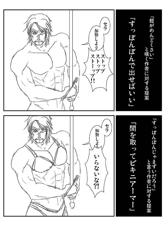 18_04_07ビキニアーマー.jpg