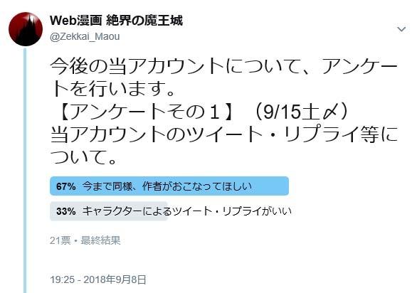 18_0915アカ今後アンケート結果1.jpg