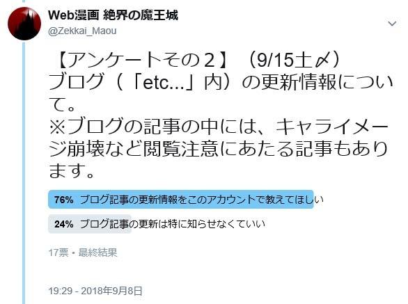 18_0915アカ今後アンケート結果2.jpg
