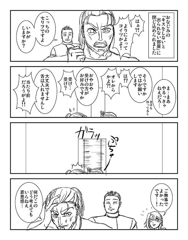 18_12_21キスしないと出られない部屋.jpg