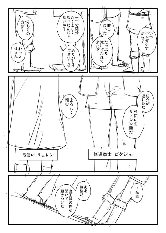 19_1215下半身漫画.jpg