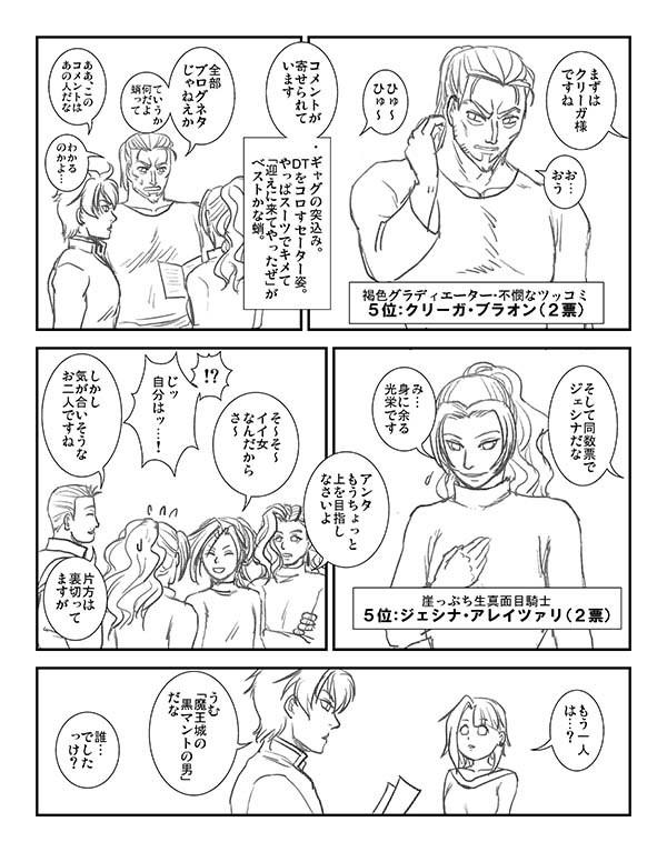 2018人気投票02.jpg