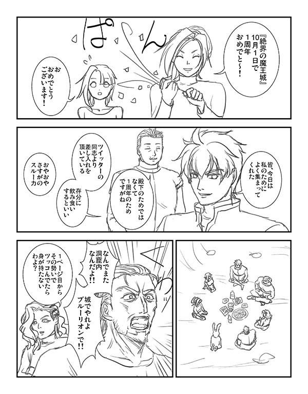 1周年漫画01.jpg