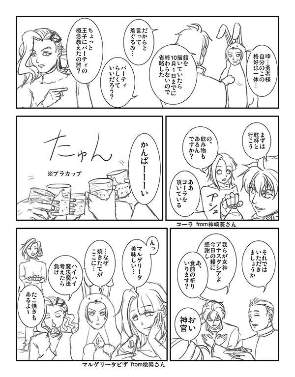 1周年漫画02.jpg