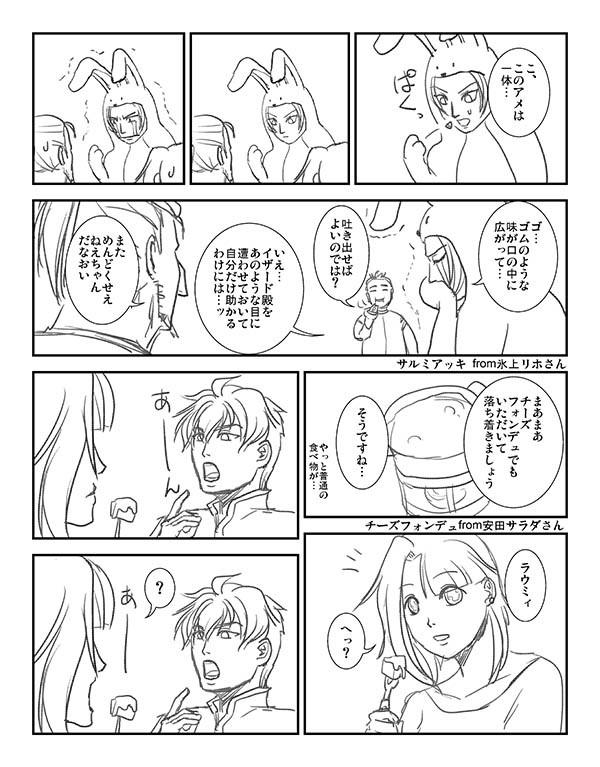 1周年漫画04.jpg