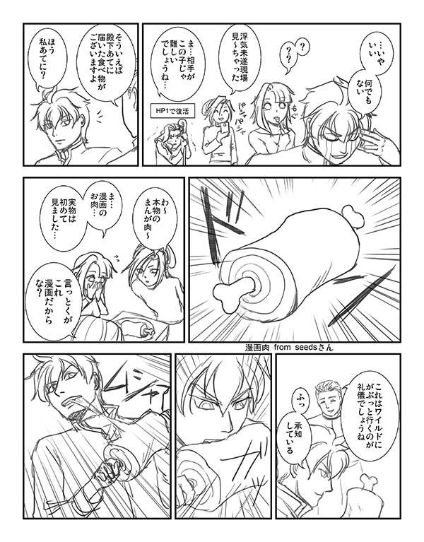 1周年漫画05.jpg
