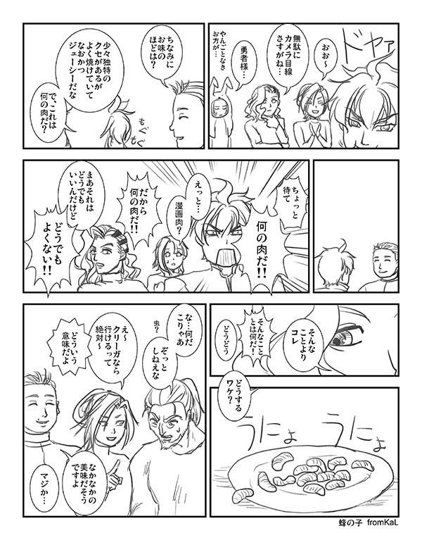 1周年漫画06.jpg