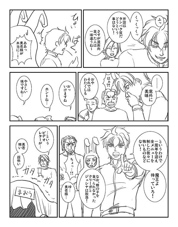 1周年漫画07.jpg