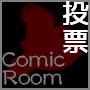 ComicRoomに投票